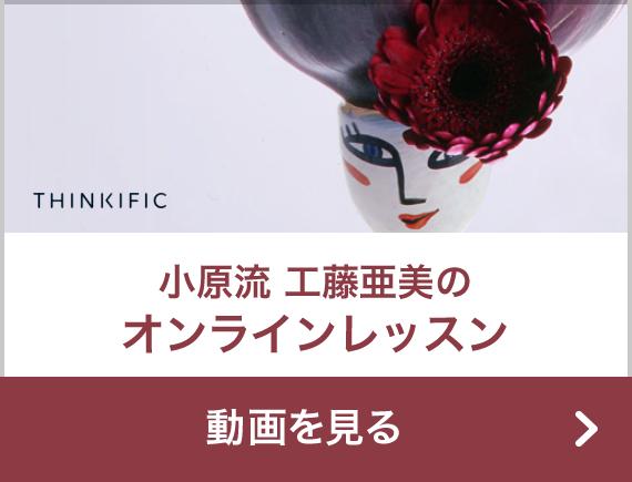 thinkfic  小原流 工藤亜美のオンラインレッスン